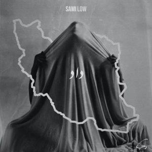 دانلود آهنگ جدید سامی لو به نام داد