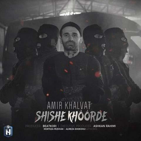 Amir Khalvat - Shishe Khoorde