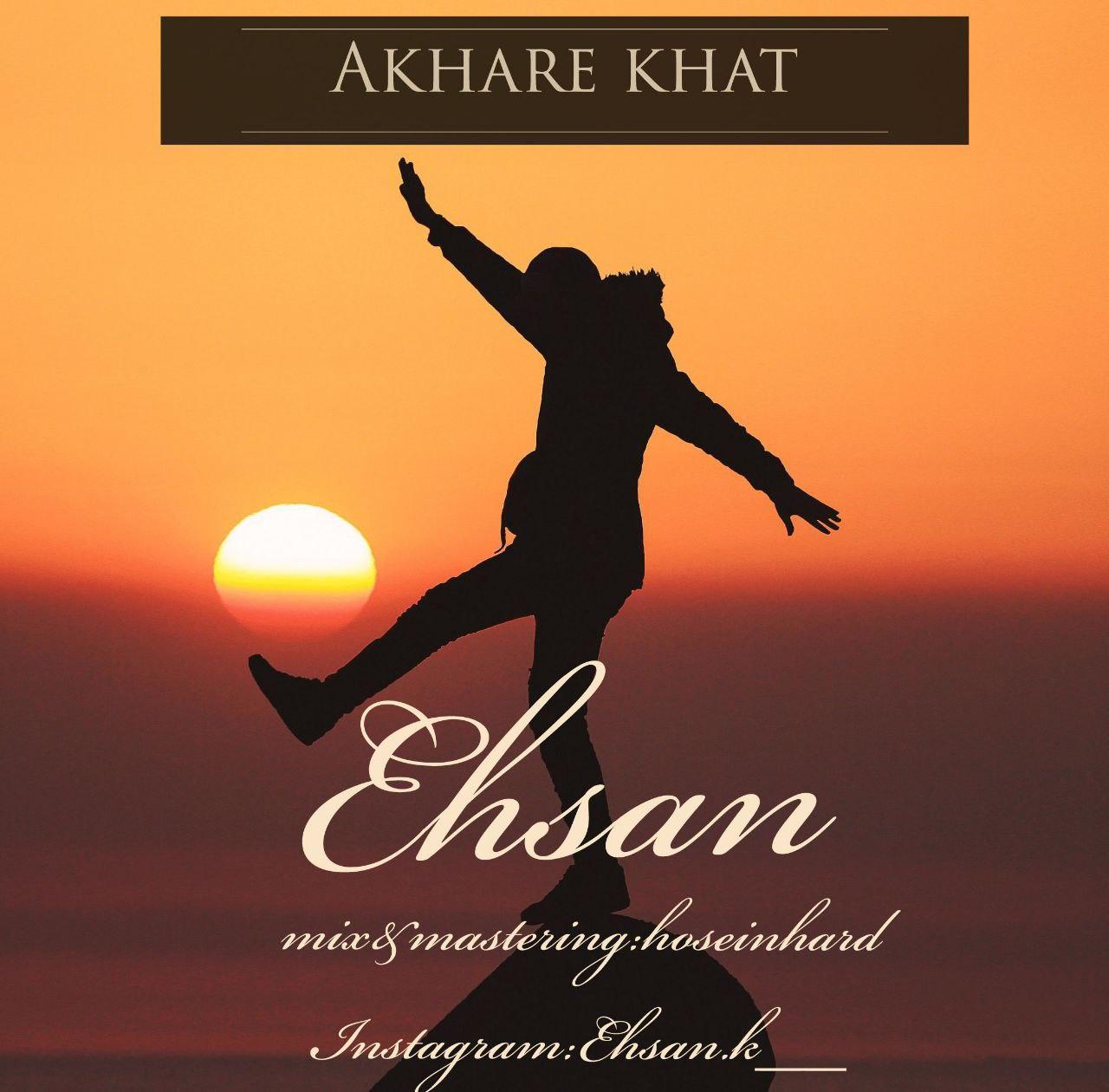 Ehsan - Akhare khat
