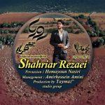 دانلود آهنگ رویا از شهریار رضایی