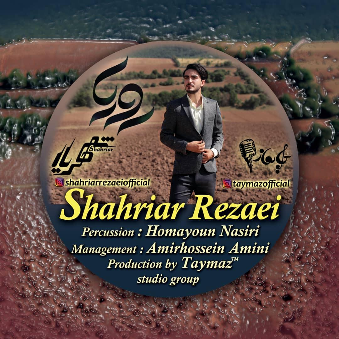 دانلود موزیک ویدیو رویا از شهریار رضایی