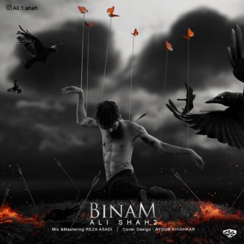 آهنگ علی شاه2 بینام