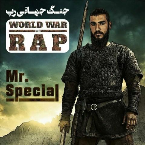 دانلود آلبوم جنگ جهانی رپ از مستر اسپیشیال
