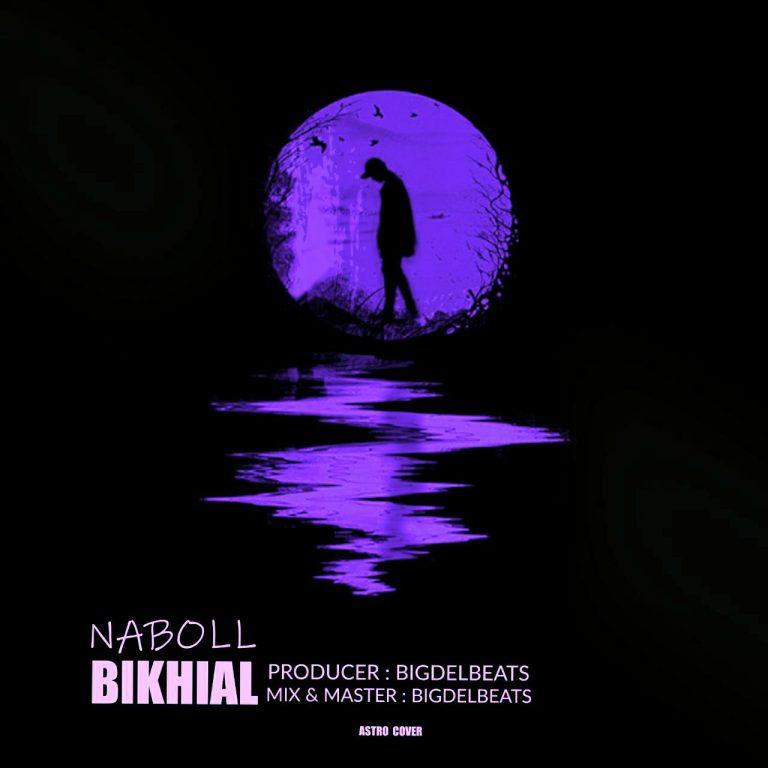 دانلود آهنگ بیخیال از نابل